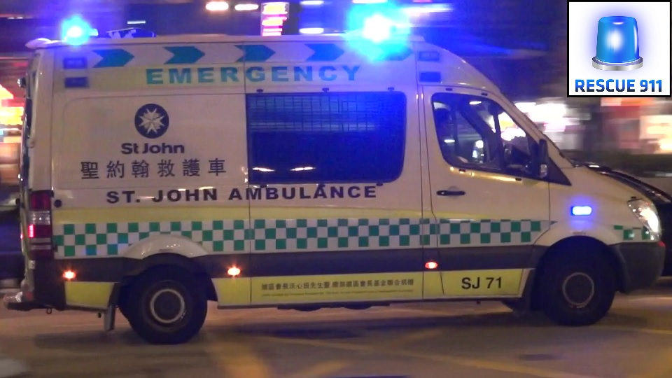 Ambulance St John Hong Kong (stream)