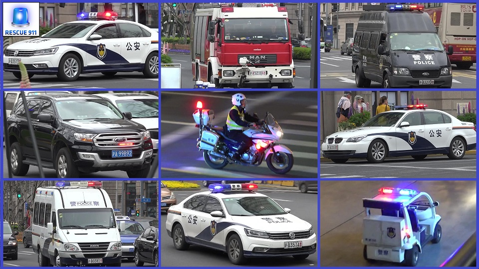 Shanghai Fire Brigade + Police Department (collection) (stream)
