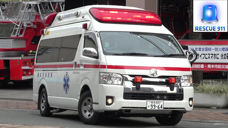 Ambulance Kumamoto Fire Department (collection) (stream)