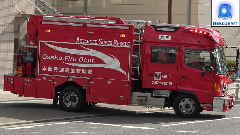Osaka Fire Department (collection) (stream)