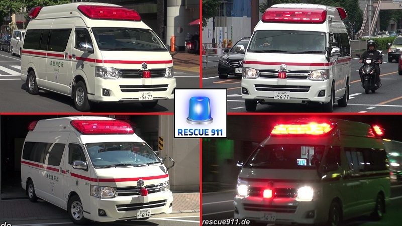 Ambulance Tokyo Fire Department Kyobashi Ginza Branch Fire Station (collection) (stream)