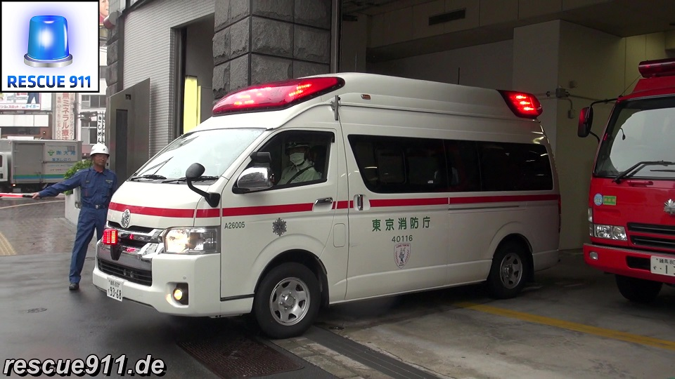 Ambulance Tokyo Fire Department Yotsuya Fire Station (collection) (stream)