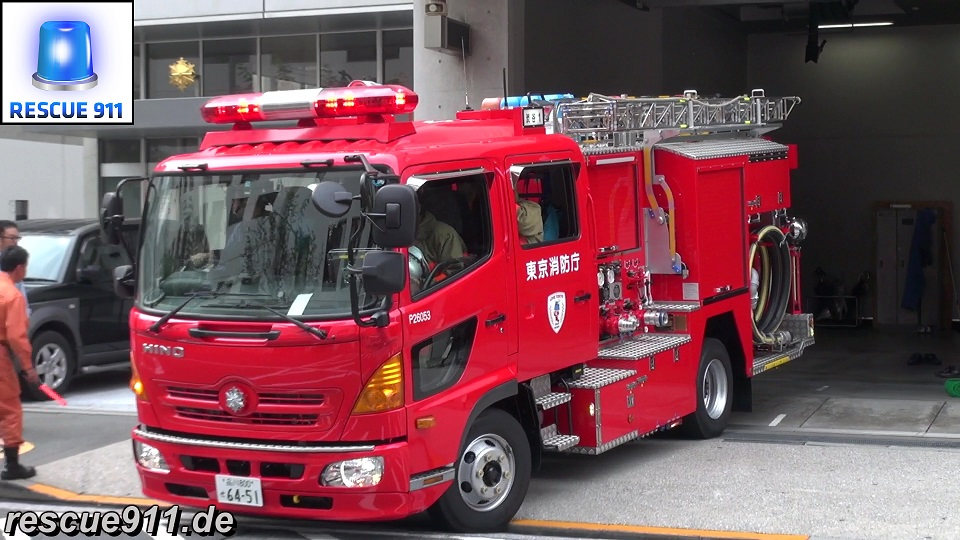 Pumper Tokyo Fire Department Shibuya Fire Station (stream)